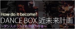 水都大阪水辺の文化座 DANCE BOX関連企画